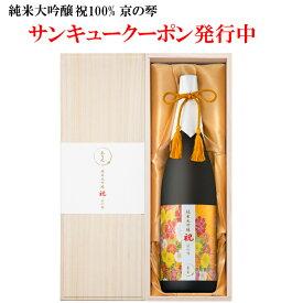 日本酒 玉乃光 サンキュークーポン 純米大吟醸 祝100% 京の琴 1800ml 送料無料 ギフト 贈り物 お祝い 結婚式 蔵元直送 京都 土産 桐箱入り 母の日 父の日