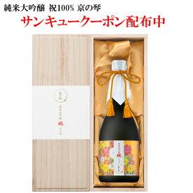 日本酒 玉乃光 サンキュークーポン 純米大吟醸 祝100% 京の琴 720ml ギフト 贈り物 お祝い 結婚式 蔵元直送 京都 土産 桐箱入り 母の日 父の日