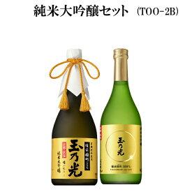 玉乃光 お中元 敬老の日 日本酒 純米大吟醸 720ml×2本セット 送料無料お祝い 贈り物 ギフト 京都 土産