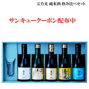 玉乃光 御祝い 贈り物 ギフト サンキュークーポン 日本酒 純米吟醸 純米大吟醸 5本 飲み比べ セット 限定 グラス付き …