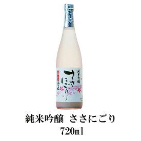 純米吟醸 ささにごり 720ml 蔵元直送 期間限定 にごり酒 御祝い 贈り物 ギフト 京都 土産 お花見