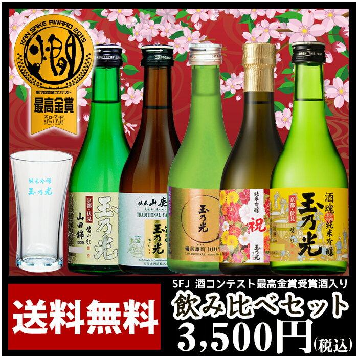 日本酒 最高金賞受賞酒入り豪華版飲み比べセット TNY-5 お歳暮誕生日ギフト贈り物パーテイー結婚式ハロウィンクリスマス お鍋に合う