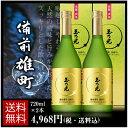 日本酒 純米大吟醸 備前雄町100% 720ml×2本