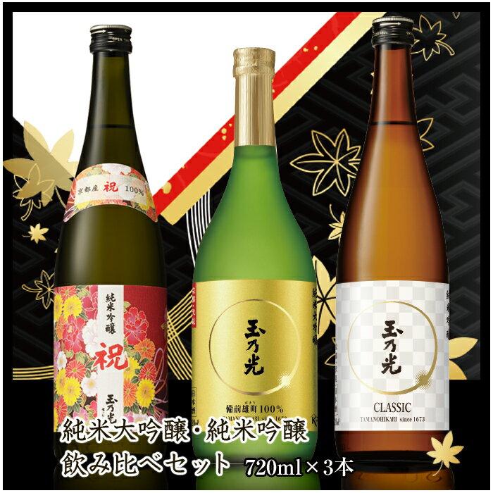 父の日ギフト遅れてごめんねサンキュークーポンプレゼント2018日本酒純米吟醸純米大吟醸3本飲み比べセット送料無料京都土産蔵元直送