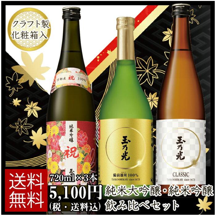 日本酒 純米大吟醸 ・ 純米吟醸 飲み比べ セット TG-3B 720ml×3本 お歳暮誕生日ギフト贈り物パーティー お鍋に合う