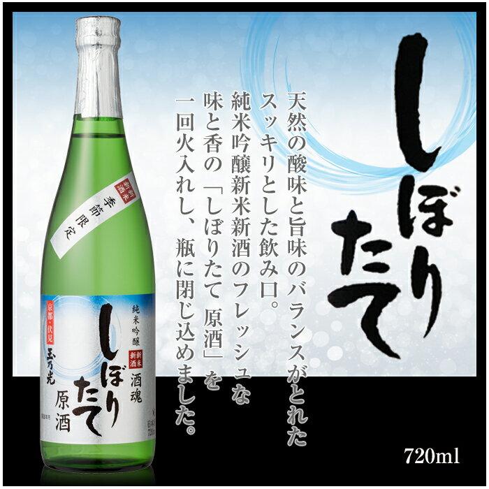 日本酒 純米吟醸 酒魂しぼりたて原酒 720ml 新米新酒季節限定数量限定お鍋に合う