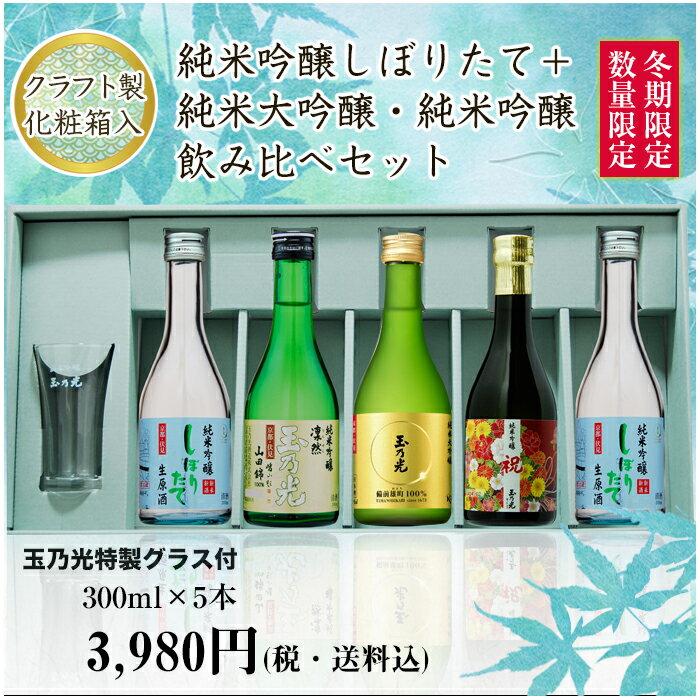 日本酒 純米吟醸しぼりたて+純米大吟醸・純米吟醸飲み比べセット TNW-5 結婚式お歳暮誕生日ギフト贈り物パーティお鍋に合う