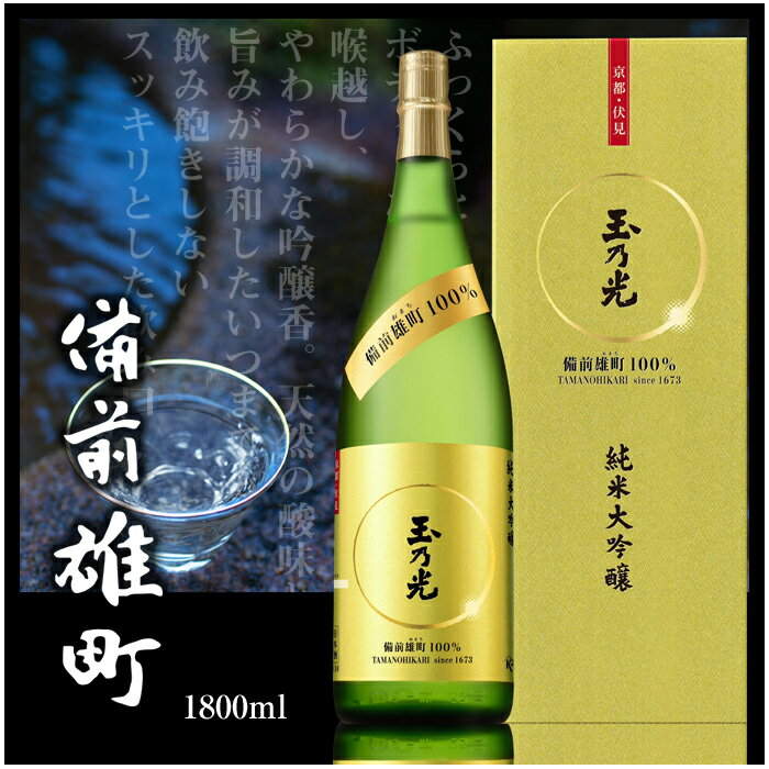 日本酒 純米大吟醸 備前雄町100% 1800ml 結婚式誕生日ギフト贈り物お祝京都土産お花見母の日
