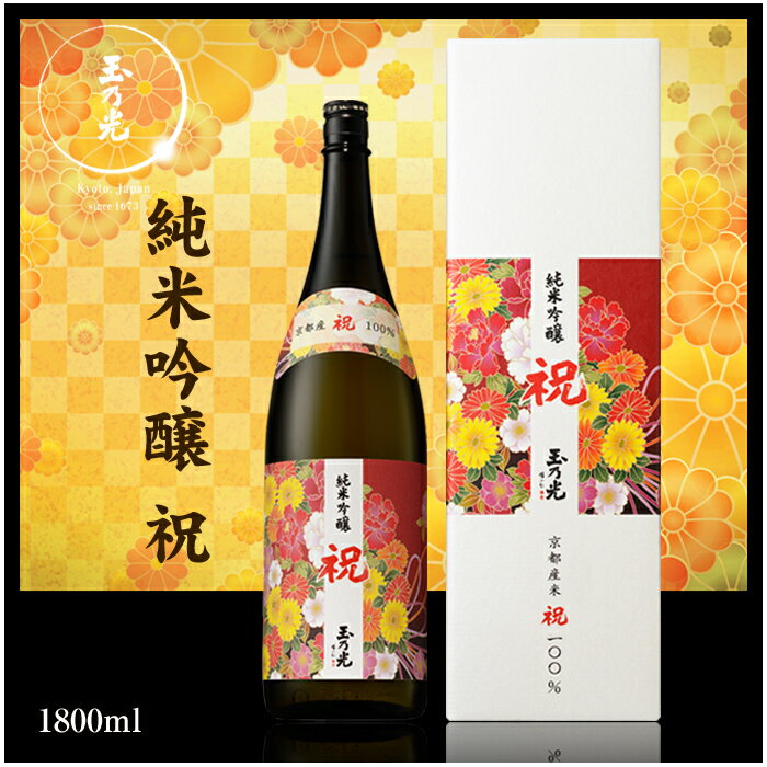 日本酒 純米吟醸 祝100% 1800ml 結婚式誕生日ギフト贈り物お祝京都土産お花見母の日