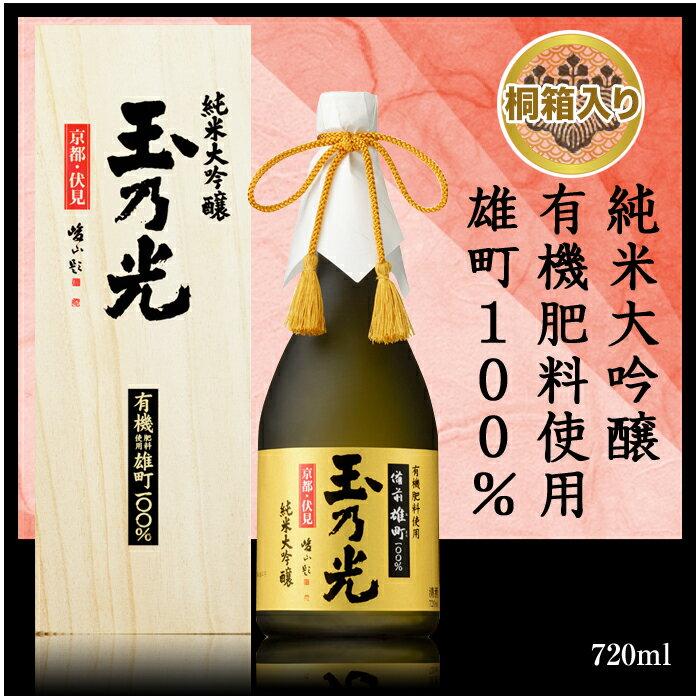 日本酒 純米大吟醸 有機肥料使用 備前雄町(おまち)100% 720ml ギフト贈り物お歳暮結婚式正月帰省京都土