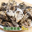 【殻付生かき】 岡山県 寄島産 牡蠣 | 5kgパック 加熱用■送料無料!牡蠣/殻付き/カキ/殻付き牡蠣/海鮮バーベキュ…