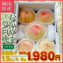 ■岡山県産 おかやま夢白桃■家庭用 お手軽小箱■1.5kg(5玉〜6玉入)■桃/白桃/もも/モモ