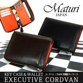 b0c710494456 送料無料 財布 メンズ 本革 Maturi マトゥーリ エグゼクティブ コードバン 牛床革 多機能