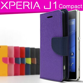 【メール便で送料無料&代引不可】Xperia J1Compactコンビネーションカラー手帳型ケース ポップな2色使いのカラフルな手帳 xperia ハードケース カバー プレゼント ギフト クリスマス