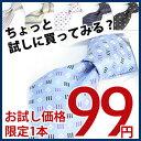 \1本99円ネクタイ/試しに買ってみる?【あす楽対応】 【お一人様1点限り】[レジメンタルストライプ ]就活 ウォッシ…