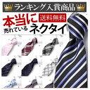 Pickup necktie 0001n
