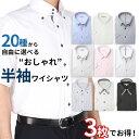 クールビズ ワイシャツ レギュラー カッターシャツ