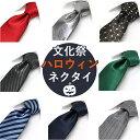 Necktie 0255 bz