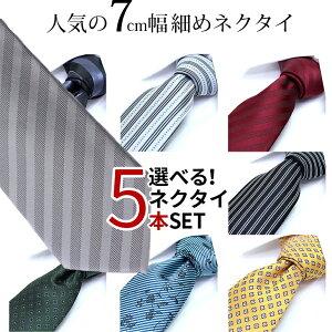 最近のデキる男はコレ!細すぎない 7cm幅 ネクタイ ...