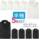 父の日 ギフト 【送料無料】[ coolbiz ]半袖 ワイシャツ 形態 5枚 セット/ボタンダウン/レギュラーカラー/白/黒/無地 …