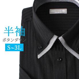 2重襟ボタンダウン 黒ジャガードストライプ 半袖ワイシャツ 半袖シャツ メンズ 半袖 ワイシャツ Yシャツ 豊富なサイズ ビジネス スリム 白 ワイド 黒 シャツ 長袖 [ドレスシャツ カラーシャツ 白シャツ 形状記憶]