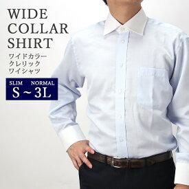 あす楽対応 長袖ワイドカラー ライトブルー ワイシャツ ワイドカラー 長袖ワイシャツ メンズ 長袖 Yシャツ サイズ ビジネス スリム 白 ワイド 黒 通販価格など取扱 ギフト 入学式 卒業式