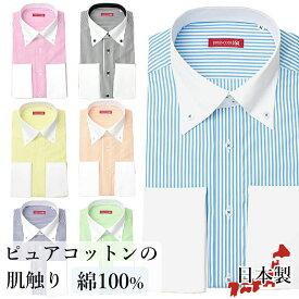 9d4b0e9e1ce16 日本製ドレスシャツ ドゥエボットーニ・ボタンダウン ダブルカフス 長袖ワイシャツ 白 メンズ 長袖
