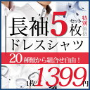 ワイシャツ 長袖 セット 【コンビニ受取対応商品】 父の日 P23Jan16