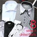 父の日 ギフト 【sale】結婚式 2次会 形態安定 ドレスシャツ 8種類から選べる[形態安定加工]ワイシャツ 長袖 スリムY…
