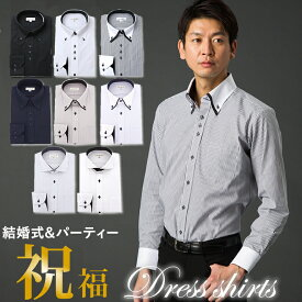 結婚式 シャツ 2次会用 形態安定 長袖 メンズ ワイシャツ ドレスシャツ 8種類から選べる ブルー ピンク 白 黒 ギフト パーティー 披露宴 ウェディング 男性 ゲスト
