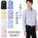 オックスフォード ワイシャツ カッタウェイ ホリゾンタルカラー シンプル ビジネス クリスマス