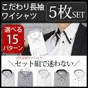 \長袖ワイシャツ5枚セットページ★タイプで選ぶ/選べる15組!こだわりデザイン Yシャツ 白 ブルー 黒 ワイシャツ 衿…