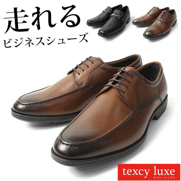 テクシーリュクス アシックス 本革 ビジネスシューズ 送料無料 texcy luxe メンズ 靴 TU-7768 通勤 歩きやすい フォーマル 紳士 男性 レザー 防臭 抗菌 軽量 ブラック ブラウン 黒 茶