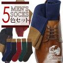 ◆メンズ無地ソックス5足セット◆靴下( 5色 カラー セット ) メンズ靴下 [ ビジネス/カジュアル/スーツ/紳士用/男性用/くつした/靴/シューズ/クルー/リブ/綿/コットン/ファッション/シンプ