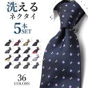 Necktie 0161