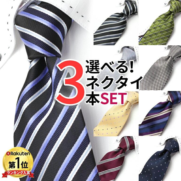 【メール便送料無料】ビジネスネクタイ 3本セット!ネクタイ 種類豊富に品揃え!当店人気通販 ギフト 入学式 卒業式