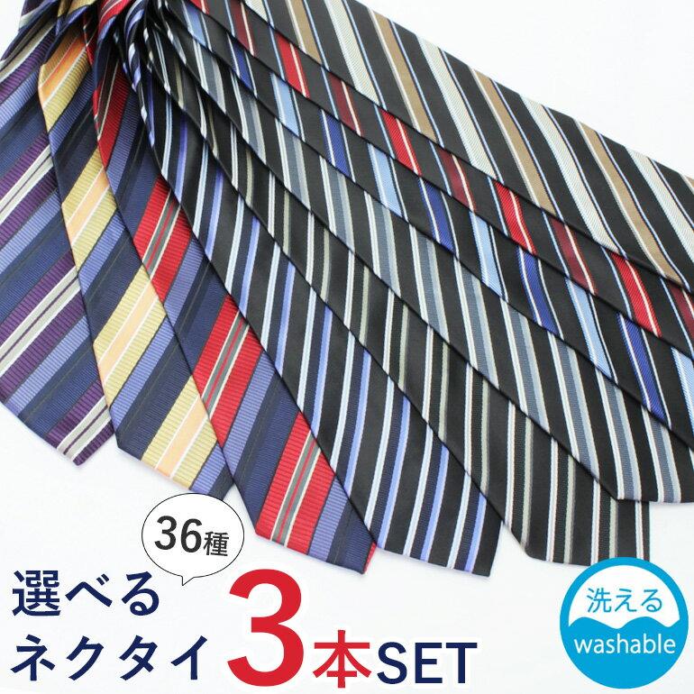 ネクタイ 3本セット!ネクタイ 種類豊富に品揃え!当店人気通販 【あす楽】 専門店 ギフト バレンタイン