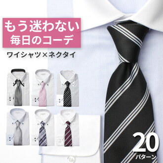 Care is easy by the quality upgrading that the V zone long sleeves men collared shirt that the shirt + tie coordinates set ◆ ◆ stylist who does not fail selected carefully is button-downed! [job hunting] a gift entrance ceremony graduation ceremony