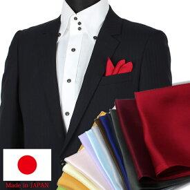 314544f141a41 日本製 シルク ポケットチーフ メンズ フォーマル 日本製 結婚式 ブライダル パーティー ビジネス 紳士
