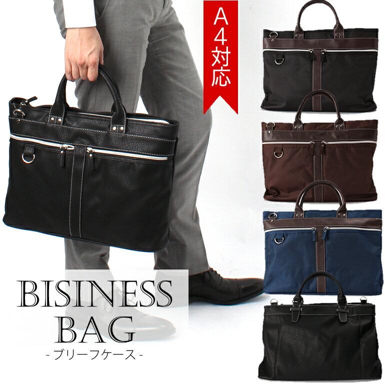 ブリーフケース ビジネスバッグ バッグ メンズ レディース 男女/BAG-106[軽量 A4対応 2WAY ビジネス ビジカジ 仕事 黒 茶 青 レザー] ギフト プレゼント