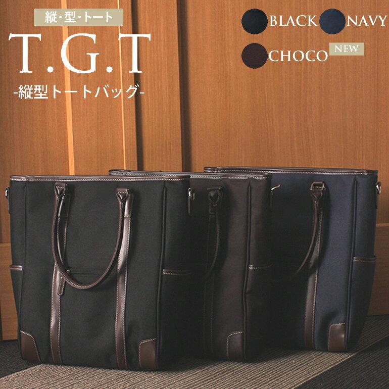 ビジネスバッグ 鞄 紳士鞄 メンズ 男女兼用/BAG-TSB-104- [ブリーフケース A4対応 2WAY ショルダー 通勤 電車通勤 ビジネス 仕事 営業 リクルート ブラック 黒 ネイビー 紺 茶色] ギフト 送料無料 入学式 卒業式