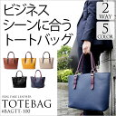 SALE トートバッグ ビジネス メンズ 選べる5色 ビジネスバッグ 鞄 2WAY A4対応 黒 ネイビー 紺 成人式