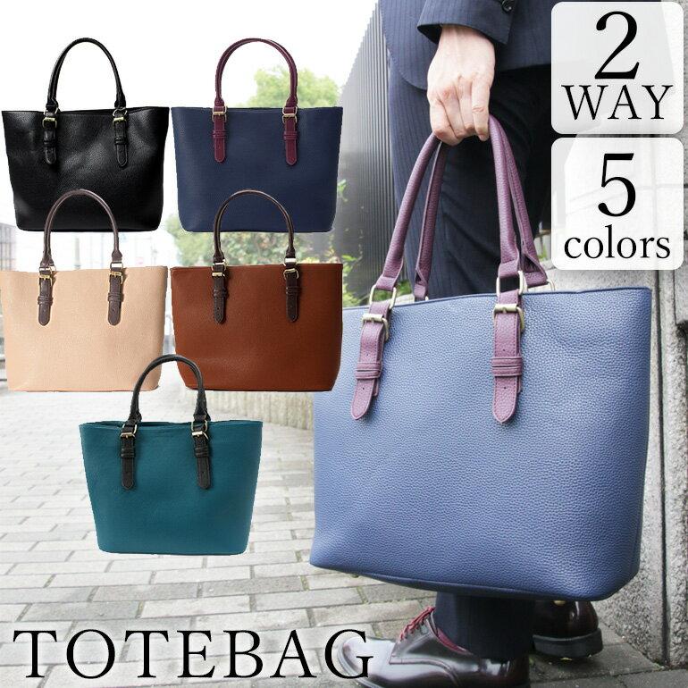 トートバッグ メンズ ビジネス 大きめ 選べる5色 ビジネスバッグ 鞄 2WAY A4対応 黒 ネイビー 紺 送料無料