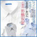 綿100%なのに高形態安定!ワイシャツ メンズシャツ Yシャツ 長袖 シャツ メンズ 紳士用[イージーケア/ノーアイロン/形態安定/ビジネス/フォーマル/ワイド...