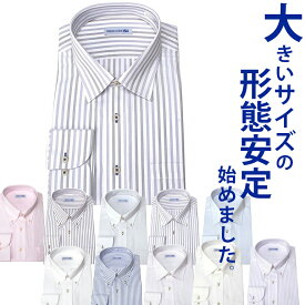 [大きめサイズ3L〜5L] 形態安定加工 長袖ワイシャツ メンズ 紳士用 シャツ 形態安定加工 長袖 ワイシャツ 大きいサイズ [ 形態安定 ノンアイロン 長袖 ノーアイロン 形状記憶 Yシャツ 3L 多サイズ 4L ドレスシャツ 5L 男性 メンズシャツ]【送料無料】【あす楽対応】