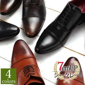 7cmアップ シークレットシューズ ビジネス 靴 メンズ 紳士用 [ビジネスシューズ 内羽根 ストレートチップ 革靴 ロングノーズ 紐靴 ダークブラウン 黒 ブラック 新郎 タキシードにも] ギフト