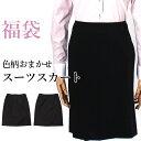 [色・柄おまかせスカート 福袋] レディーススーツスカート おまかせ福袋 レディーススーツ ladiessuitスカート ladies suit 女性/LSS-...