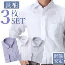 [メンズ 長袖 ワイシャツ 3枚セット] ワイシャツセット シャツ セット メンズ ビジネス Yシャツ 形態安定加工/SHDZ17-…