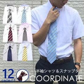 ワンタッチ ネクタイ セット メンズ 夏のNEWスタイル 涼しい 爽やか 半袖 ワイシャツ スナップネクタイ ネクタイ 秒速2点セット メンズ 男性 紳士[Yシャツ 1秒ネクタイ 簡単 夏 クールビズ 涼しい ビジネス スーツ シャツ 白 青