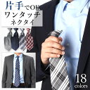 Necktie 0630 cp
